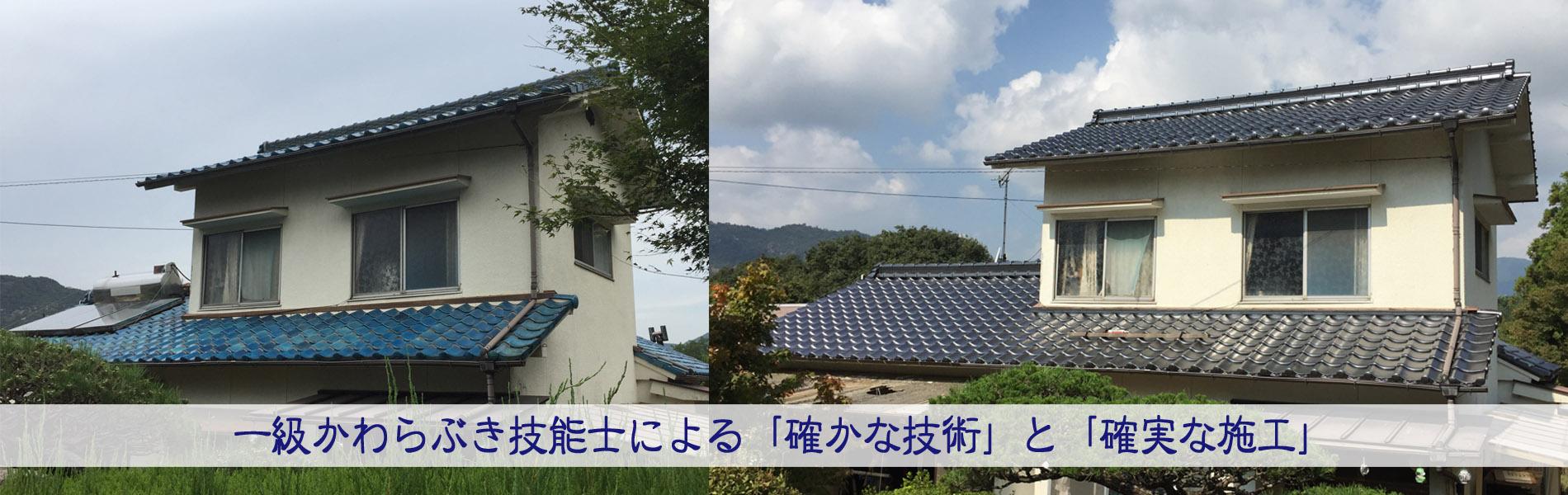 広島の屋根や瓦の修理・雨漏り・葺き替え等は一級かわらぶき技能士(厚生労働大臣認定)による確かな技術と確実な施工の屋根・瓦のお店 ウィズホームへおまかせ下さい