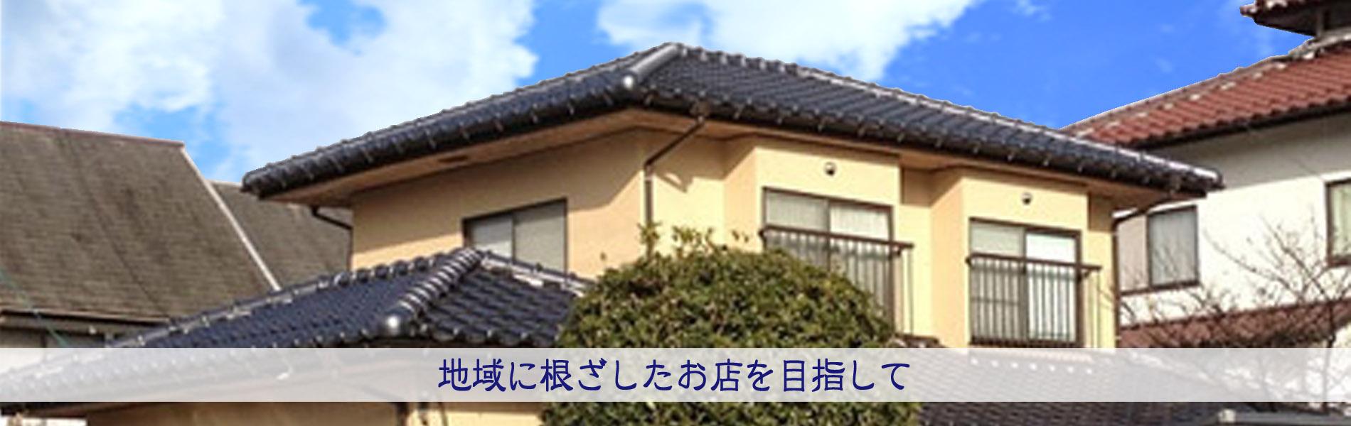 広島の屋根や瓦の修理・雨漏り・葺き替え・工事は一級かわらぶき技能士(厚生労働大臣認定)による確かな技術と確実な施工の屋根・瓦のお店 ウィズホームへおまかせ下さい
