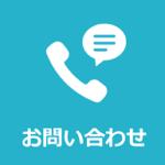 広島の屋根・瓦のお店ウィズホームへのお問い合わせはこちら