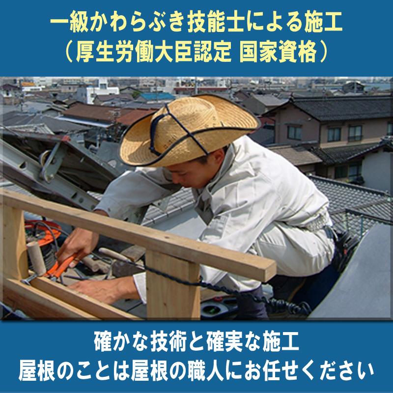 屋根・瓦の施工には専門的な知識・技能・経験が必要不可欠です。ウィズホームでは一級かわらぶき技能士(厚生労働大臣認定資格)による確かな技術・技能で確実な施工を行います。職人としての信用とプライドにかけて適当な施工は致しません。広島 屋根 ウィズホーム